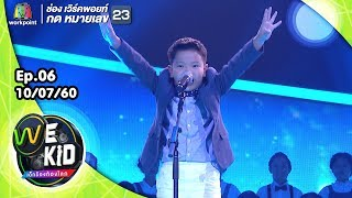 Puff The Magic Dragon | น้องศรุต | We Kid Thailand เด็กร้องก้องโลก