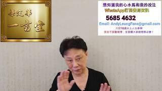 2019-03-20 賽後分析 【梁定華一言堂】