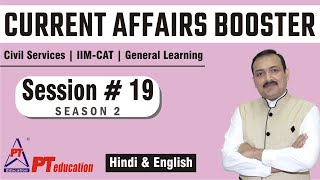 Current Affairs Booster - Session 19 - UPSC, MBA, Professional Learning