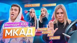 С кем встречается Володя XXL ? Шоу МКАД - Мама Купер Айс Драйв