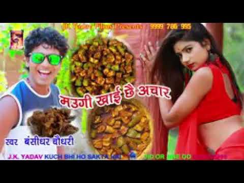 Mougi khaile mangai chhai Achar/ Bansidher choudhry new video