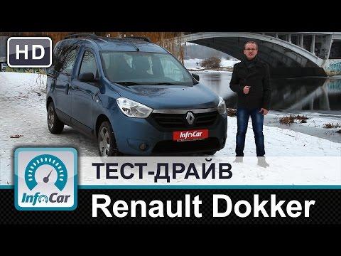 Renault  Dokker Минивен класса M - тест-драйв 1
