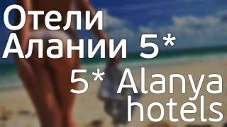 Отели Алании 5*