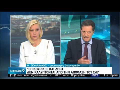 Συντάξεις | Ο Υφυπ. Οικονομικών Θ.Σκυλακάκης στην ΕΡΤ | 29/07/2020 | ΕΡΤ
