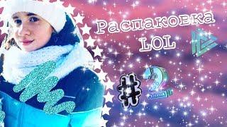 Раcпоковка Кукол LOL / polinas ananas /подделка / оригинал /#2