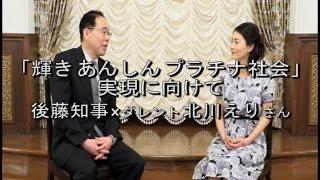 山梨県山梨県の広報誌ふれあいvol45-動画知事対談-タレント:北川えりさん