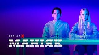 Маніяк | Maniac | Трейлер | Українські субтитри | Netflix