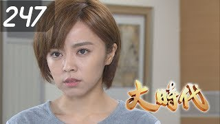 Great Times EP247(Formosa TV Dramas)