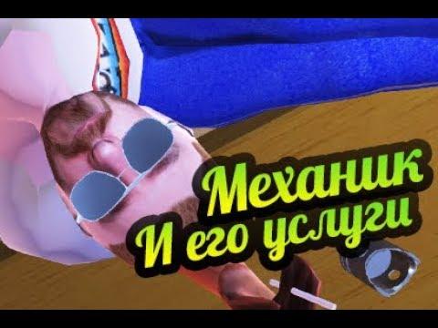 My Summer Car 💚 Услуги механика!