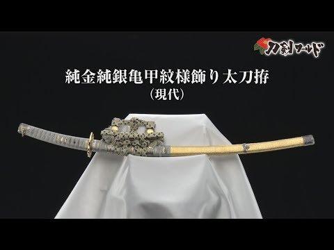 純金純銀亀甲紋様飾り太刀拵