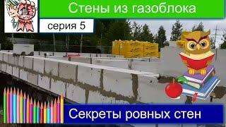 Стены из газоблоков СТРОИМ ДЛЯ СЕБЯ