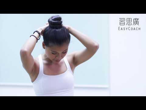 Yen Saloni 舒緩疼痛教學示範