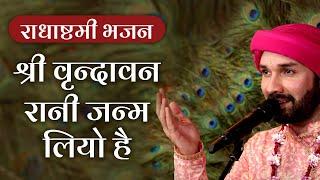 Radha Ashtami Bhajan 2018 | Barsana Bhajan Radha Ashtami | Best Radha Rani Bhajan