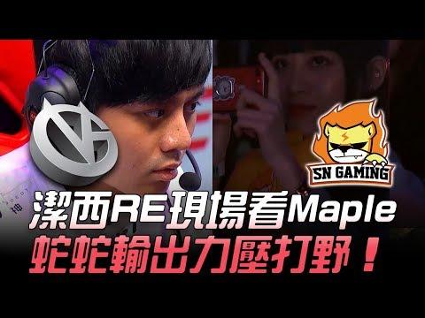 VG vs SN 潔西RE現場看Maple 蛇蛇輸出力壓打野!Game 1