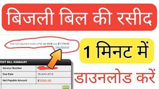 Electricity Bill Payment Receipt   Bijli bill online check   by vishal online classes