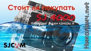 SJ 4000 Стоит ли покупать