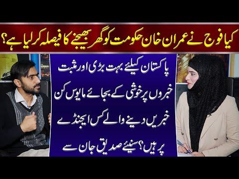 صدیق جان کا خصو صی انٹر ویو