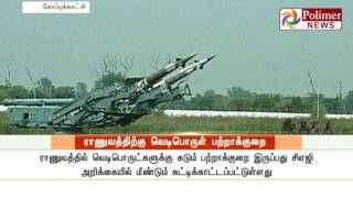 Great demand for Explosives in Indian Army : CAG   Polimer News