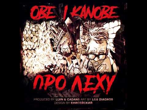 Obe 1 Kanobe - Про Леху (prod by LLVN & Cadans)