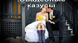Свадьба Казусы и Приколы