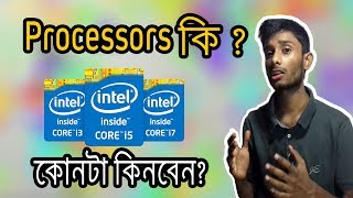 What is Computer processors?  Difference Processor Generations - Explained  Bangla