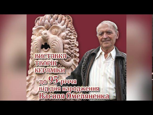 Виставка Василя Онуфрійовича Омеляненко – «ЖИТТЄДАЙНІ ДЖЕРЕЛА ВЕЛИКОГО ТВОРЦЯ»