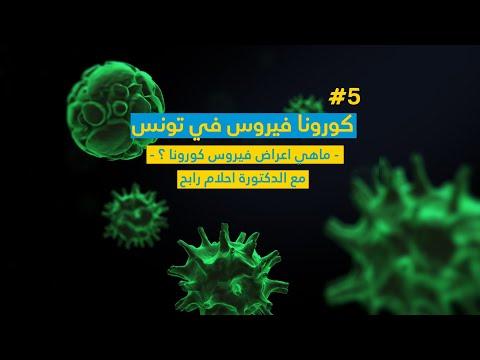 Dr Ahlem Rabah Pneumologue