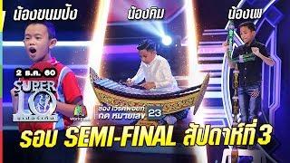 SUPER 10 | ซูเปอร์เท็น | รอบ semi final | EP.44 | 2 ธ.ค. 60 Full HD