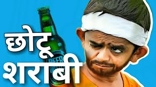 Chotu Dada Sharabi- छोटू दादा शराबी   Chotu dada Khandesh Hindi Comedy