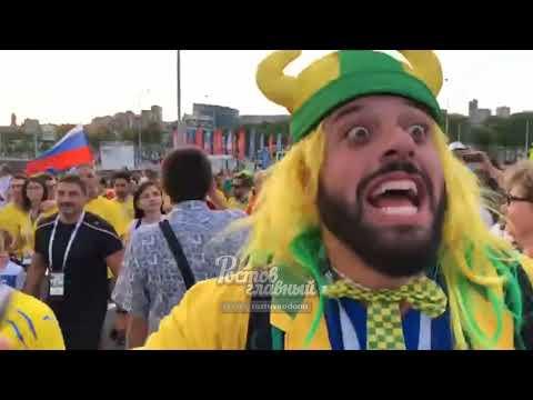 Бразильский фанат о России, выучил одно слово по-русски...