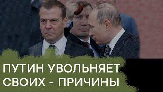 Новое Правительство. Почему Путин так активно принялся увольнять своих - Гражданская оборона