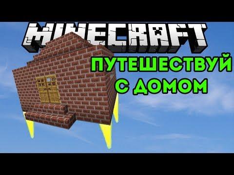 Путешествия Вместе с Домом! (Телепорт Дома) - Обзор Модов Minecraft (Travelling House Mod) онлайн видео