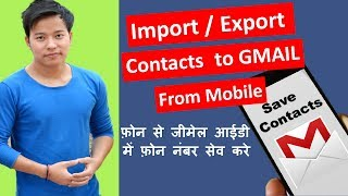 How To import/export contacts Number to Gmail ? phone Number को Gmail id मे कैसे save करे