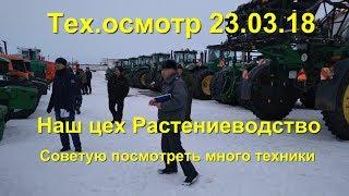 Сегодня проходили тех осмотр цех Растениеводство Советую посмотреть много техники 23 03 18