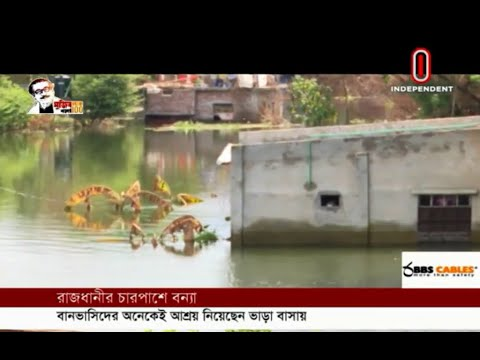 Flood waters are receding around the capital (11-08-2020) Courtesy: Independent TV