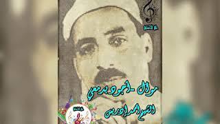 اغاني حصرية الشيخ أحمد إدريس /موال- أجود بدمعي /علي الحساني تحميل MP3