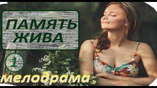 Фильм Супер Жизненный Настоящий\_/ПАМЯТЬ ЖИВА\_/1серия
