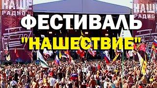 Галилео. Фестиваль «Нашествие»