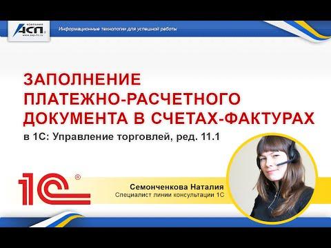 Заполнение платежно-расчетного документа в счетах фактурах в программе 1С:Управление торговлей 11.1