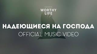 """Виктор Томев - """"Надеющиеся на Господа"""""""