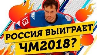 5 причин УСПЕХА РФ на ЧМ2018