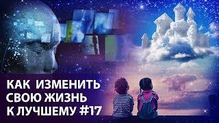 Как изменить свою жизнь к лучшему / Часть 17 / Владимир Мунтян