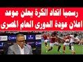 رسميا اتحاد الكرة يعلن موعد اعلان عودة الدورى العام المصرى