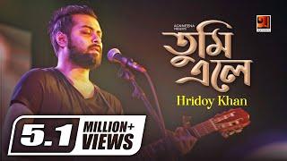 Bangla Song 2017 | Tumi Ele || by Hridoy Khan | Lyrical Video | ☢☢ EXCLUSIVE ☢☢