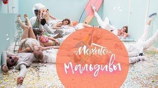 Мохито - Мальдивы (Официальное видео 2017)