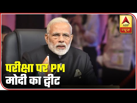 PM Modi Tweets And Promotes The Idea Of Stress Free Examinations | ABP News