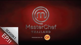 [Full Episode] MasterChef Thailand มาสเตอร์เชฟประเทศไทย Season1 EP.11