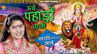 Download ऊँचे पहाड़ो वाली   Superhit Navratri Song