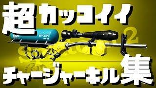 [集大成!!] スーパーかっこいいチャージャーキル集!!!! [スプラトゥーン2]