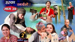 Halka Ramailo | Episode 34 | 05 July 2020 | Balchhi Dhrube, Raju Master | Nepali Comedy